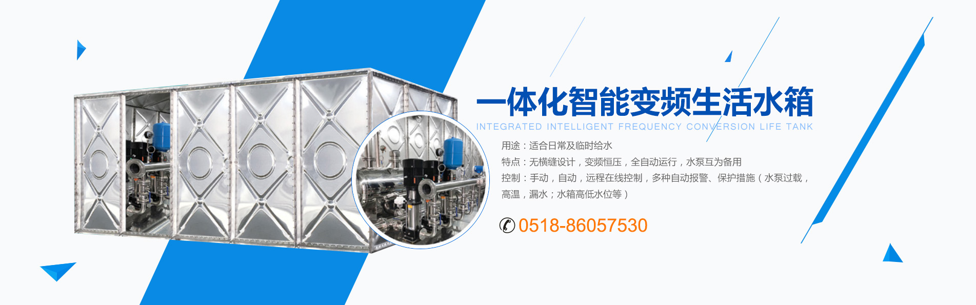 水泵物联网